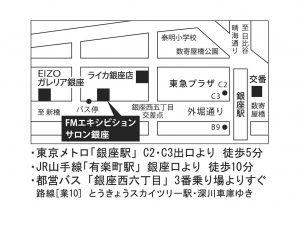 会場地図(エキシビションサロン銀座)